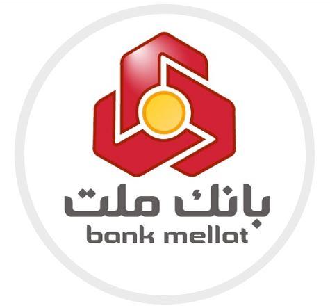 يکي از شعب بانک ملت
